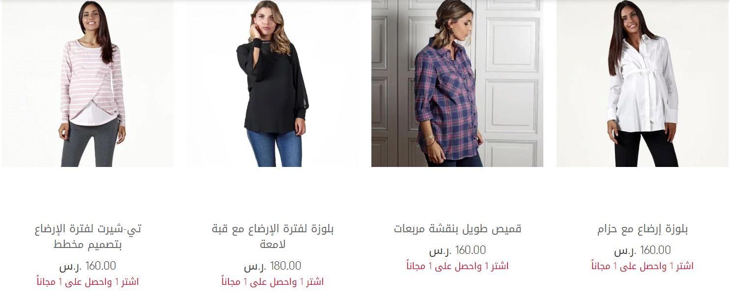 تنزيلات مذركير السعوديه اليوم ملابس الحوامل